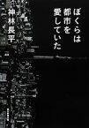 【中古】 ぼくらは都市を愛していた /神林長平【著】 【中古】afb