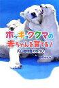 ブックオフオンライン楽天市場店で買える「【中古】 ホッキョクグマの赤ちゃんを育てる! 円山動物園のねがい ポプラ社ノンフィクション14/高橋うらら【著】 【中古】afb」の画像です。価格は198円になります。