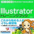 【中古】 Illustratorトレーニングブック CS6/CS5/CS4対応 /広田正康【著】 【中古】afb