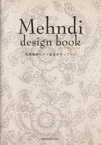 【中古】 Mehndi design book 天然染料ヘナで彩るボディアート /マリア書房(その他) 【中古】afb