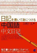【中古】 日記を書いて身につける中国語 /下出宣子,王凌【著】 【中古】afb