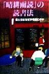 【中古】 「晴耕雨読」の読書法 君たちはなぜ本を読むのか /村田一夫(著者) 【中古】afb