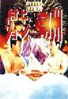 【中古】 村上ショージVS剛州 今世紀最後の重鎮バトル /山中伊知郎(著者) 【中古】afb
