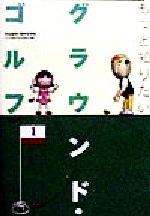 【中古】 もっと知りたいグラウンド・ゴルフ /杉山重利(著者),朝井正教(著者) 【中古】afb
