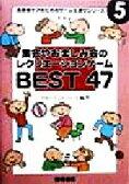 【中古】 集会やお楽しみ会のレクリエーションゲームBEST47 高齢者ケアのためのゲーム&遊びシリーズ5/グループこんぺいと(著者) 【中古】afb