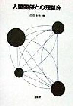 【中古】 人間関係と心理臨床 /吉田圭吾(編者) 【中古】afb