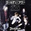 【中古】 ゴールデン・アワー 〜上半期ベスト2010〜 /ゴールデンボンバー 【中古】afb