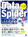 【中古】 DataSpiderガイドブック DataSpid