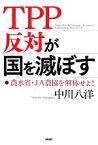 【中古】 TPP反対が国を滅ぼす 農水省・JA農協を解体せよ! /中川八洋【著】 【中古】afb