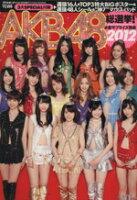 【中古】AKB48総選挙!水着サプライズ発表2012AKB48スペシャルムック/芸術・芸能・エンタメ・アート(その他)【中古】afb