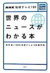 【中古】 NHK地球テレビ100 世界のニュースがわかる本 /岩本裕,NHK地球テレビ100制作班【著】 【中古】afb