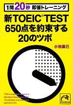 【中古】 1問20秒即答トレーニング新TOEIC TEST650点を約束する20のツボ 祥伝社黄金文庫/小池直己【著】 【中古】afb
