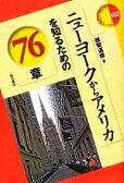 【中古】 ニューヨークからアメリカを知るための76章 エリア・スタディーズ/越智道雄【著】 【中古】afb