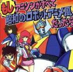 【中古】 もし、アニソンがすべて昭和のロボットアニメ風だったら /影山一郎 【中古】afb