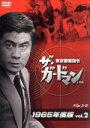 【中古】 ザ・ガードマン 東京警備指令 1965年版 VOL.2 /宇津井健 【中古】afb
