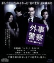 【中古】 外事警察 その男に騙されるな(Blu−ray Disc) /渡部篤郎,キム・ガンウ,真木よ