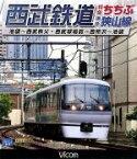 【中古】 西武鉄道 特急ちちぶ・準急狭山線(Blu−ray Disc) /(鉄道) 【中古】afb
