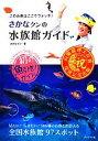 【中古】 さかなクンの水族館ガイド このお魚はここでウォッチ! /さかなクン【著】 【中古】afb