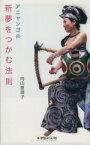 【中古】 アニャンゴの新夢をつかむ法則 /向山恵理子(著者) 【中古】afb