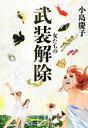 【中古】 女たちの武装解除 VERY BOOKS/小島慶子【著】 【中古】afb