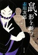 【中古】 鼠、影を断つ 角川文庫/赤川次郎【著】 【中古】afb