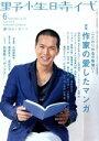 ブックオフオンライン楽天市場店で買える「【中古】 小説 野性時代(79 KADOKAWA文芸MOOK/角川書店編集部 【中古】afb」の画像です。価格は110円になります。