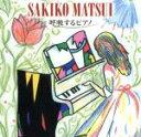 【中古】 呼吸するピアノ(DVD付) /松井咲子(p),古川...