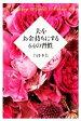 【中古】 夫をお金持ちにする64の習慣 /芦澤多美【著】 【中古】afb