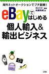 【中古】 eBayではじめる個人輸入&輸出ビジネス 海外ネットオークションでプチ副業! /BUCH+【編著】,佐藤尚規【著】 【中古】afb