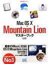 ブックオフオンライン楽天市場店で買える「【中古】 Mac OS X Mountain Lionマスターブック /小山香織【著】 【中古】afb」の画像です。価格は200円になります。