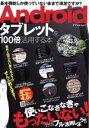 ブックオフオンライン楽天市場店で買える「【中古】 Androidタブレットを100倍活用する本 アスペクトムック/情報・通信・コンピュータ(その他 【中古】afb」の画像です。価格は198円になります。