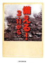 【中古】 備える! 3・11から /中日新聞社会部【編著】 【中古】afb