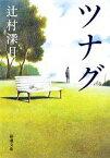 【中古】 ツナグ 新潮文庫/辻村深月【著】 【中古】afb