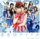 【中古】 逆走アイドル(初回限定盤B)(DVD付) /恵比寿マスカッツ 【中古】afb
