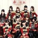 【中古】 赤い情熱(DVD付) /SUPER☆GiRLS 【中古】afb