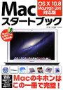ブックオフオンライン楽天市場店で買える「【中古】 Macスタートブック OS X 10.8 Mountain Lion対応版 /竹田真,小枝祐基,三浦一紀【著】 【中古】afb」の画像です。価格は200円になります。