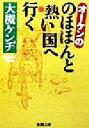 【中古】 オーケンののほほんと熱い国へ行く 新潮文庫/大槻ケンヂ(著者) 【中古】afb