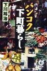 【中古】 バンコク下町暮らし 徳間文庫/下川裕治(著者) 【中古】afb