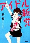 【中古】 アイドル新党 徳間文庫/原宏一【著】 【中古】afb