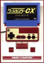 【中古】 ゲームセンターCX DVD−BOX9 /有野晋哉 【中古】afb