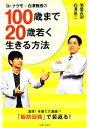 【中古】 Dr.ナグモ×白澤教授の100歳まで20歳若く生き