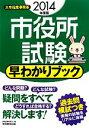 ブックオフオンライン楽天市場店で買える「【中古】 市役所試験早わかりブック(2014年度版 /資格試験研究会【編】 【中古】afb」の画像です。価格は99円になります。