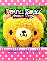 【中古】 Paty Bear Seasons Diary /たなかようこ,ユニック【著】 【中古】afb