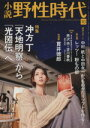 ブックオフオンライン楽天市場店で買える「【中古】 小説 野性時代(107 KADOKAWA文芸MOOK/角川書店編集部(その他 【中古】afb」の画像です。価格は110円になります。