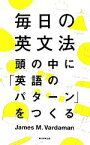 【中古】 毎日の英文法 頭の中に「英語のパターン」をつくる /ジェームス・M.バーダマン【著】,安藤文人【解説】 【中古】afb