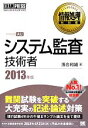 【中古】 システム監査技術者(2013年版) 情報処理教科書/落合和雄【著】 【中古】afb