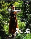 【中古】 画家と庭 /平松礼二,平松裕子【著】,中嶋秀磨【撮影】 【中古】afb