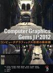 【中古】 ComputerGraphicsGems JP 2012(2012) コンピュータグラフィックス技術の最前線 /三谷純(著者),五十嵐悠紀(著者) 【中古】afb