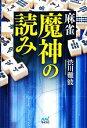 【中古】 麻雀魔神の読み マイナビ麻雀BOOKS/渋川難波【著】 【中古】afb