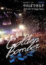 """【中古】 ゴールデンボンバー Zepp全通ツアー2011""""やればできる子"""" 2011.10.7 at Zepp Tokyo(初回限定版) /ゴールデンボンバー 【中古】afb"""